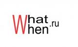 Whatwhen.ru