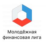 Молодежная финансовая лига