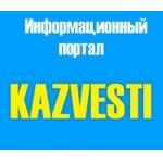 Kazvesti.kz